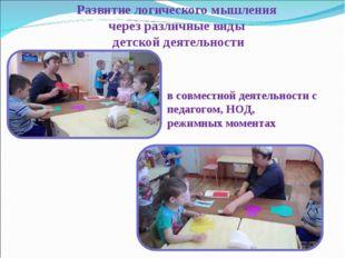 Развитие логического мышления через различные виды детской деятельности в сов