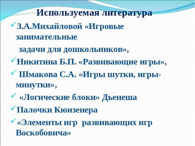 Используемая литература З.А.Михайловой «Игровые занимательные задачи для дошк...