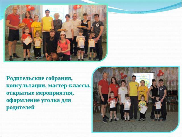 Родительские собрания, консультации, мастер-классы, открытые мероприятия, офо...