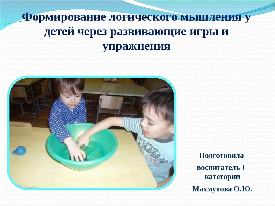 Подготовила воспитатель I-категории Махмутова О.Ю. Формирование логического м...