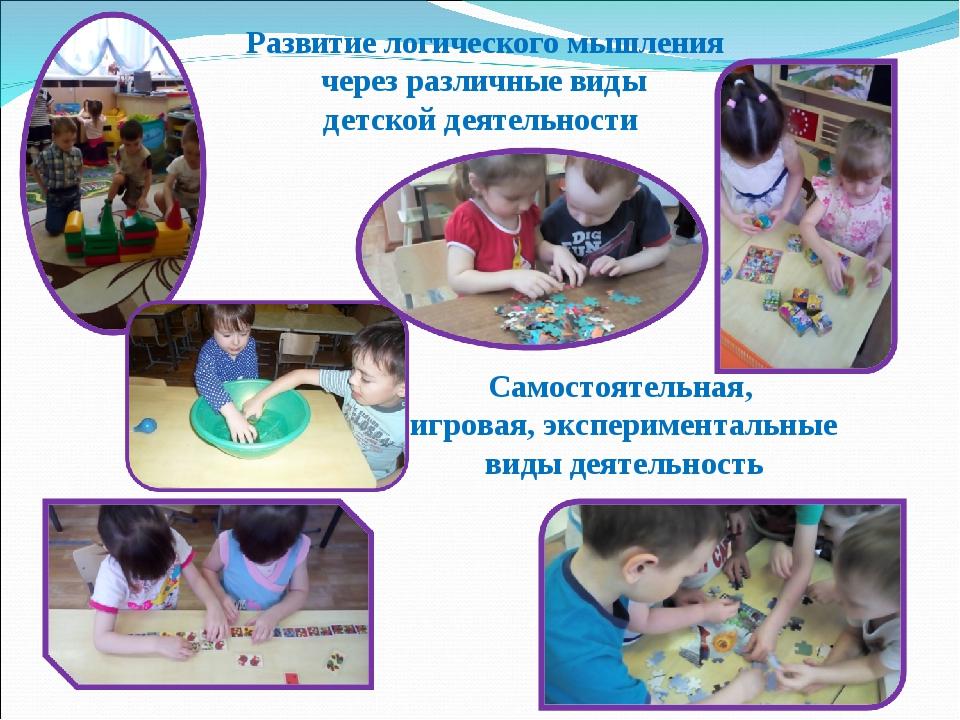 Развитие логического мышления через различные виды детской деятельности Самос...