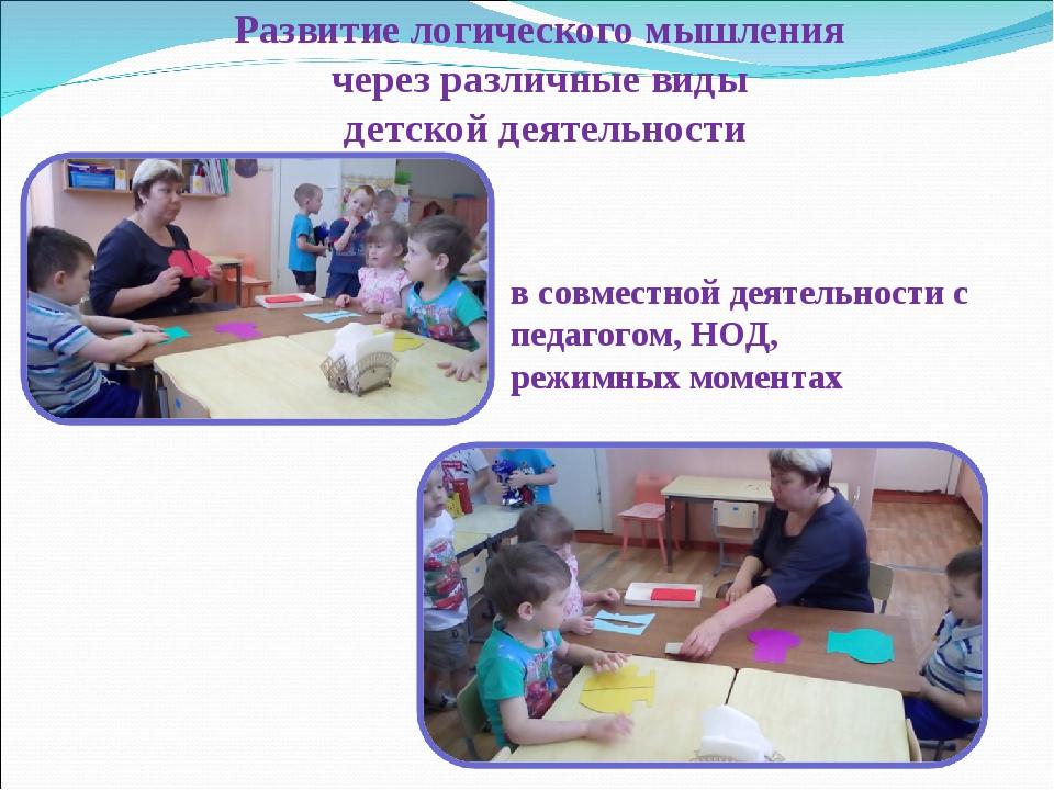 Развитие логического мышления через различные виды детской деятельности в сов...