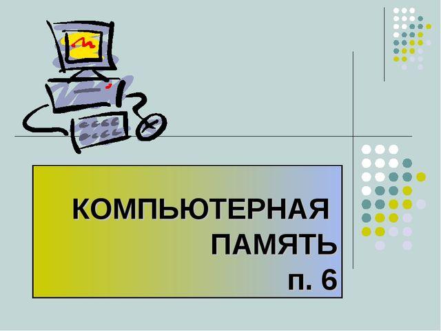 КОМПЬЮТЕРНАЯ ПАМЯТЬ п. 6