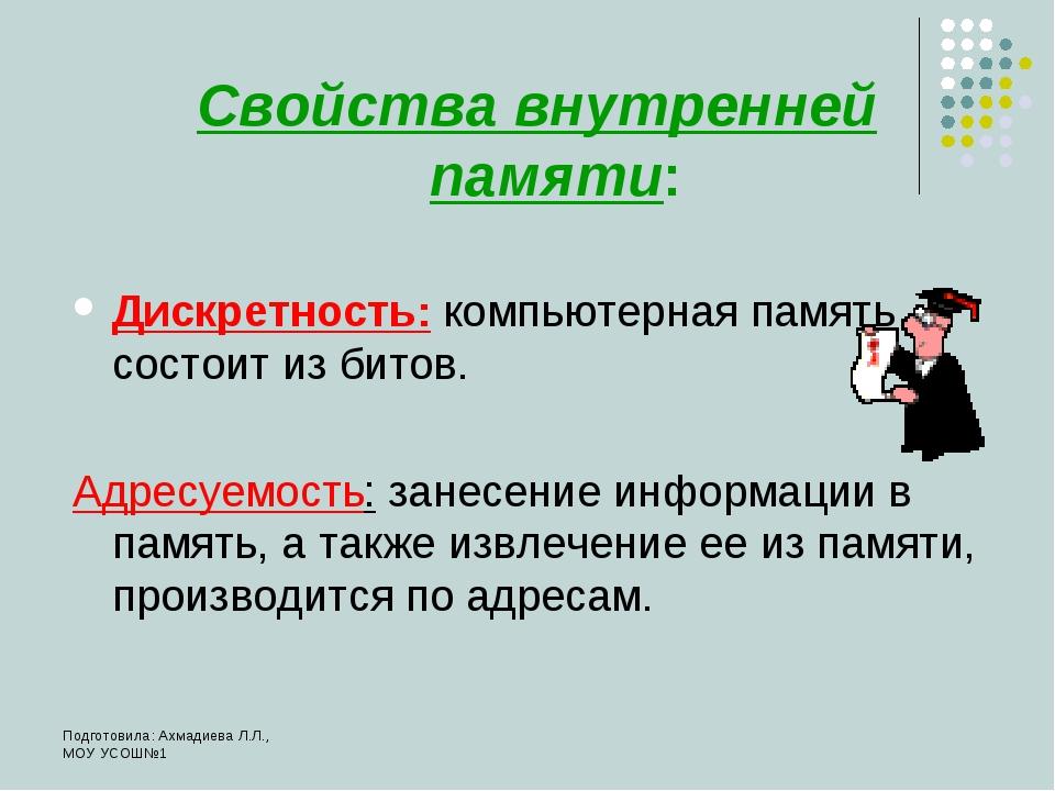 Подготовила: Ахмадиева Л.Л., МОУ УСОШ№1 Свойства внутренней памяти: Дискретно...