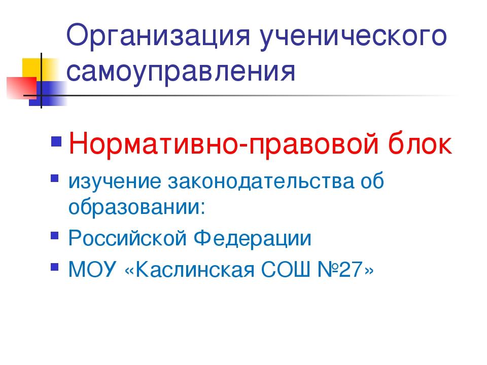Организация ученического самоуправления Нормативно-правовой блок изучение зак...