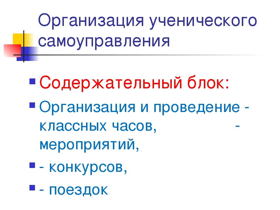 Организация ученического самоуправления Содержательный блок: Организация и пр...