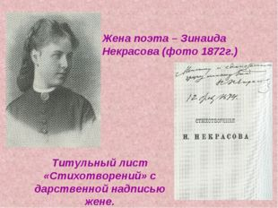 Жена поэта – Зинаида Некрасова (фото 1872г.) Титульный лист «Стихотворений» с
