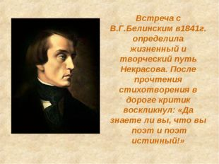 Встреча с В.Г.Белинским в1841г. определила жизненный и творческий путь Некрас