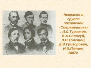 Некрасов в группе писателей «Современника»: И.С.Тургенев, В.А.Сологуб, Л.Н.То
