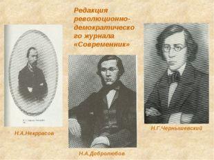 Редакция революционно- демократического журнала «Современник» Н.А.Некррасов Н