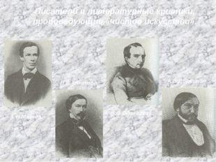 Писатели и литературные критики, проповедующие «чистое искусство». А.Н.Майков