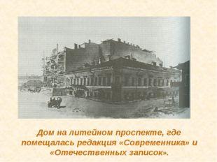 Дом на литейном проспекте, где помещалась редакция «Современника» и «Отечеств