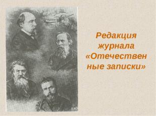 Редакция журнала «Отечественные записки»