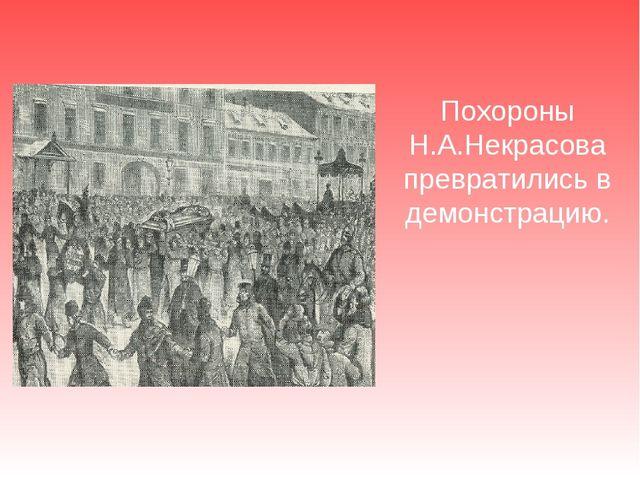 Похороны Н.А.Некрасова превратились в демонстрацию.