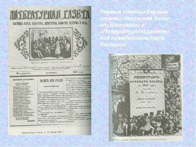 Первые статьи Первые статьи Некрасова были опубликованы в «Литературной газет...
