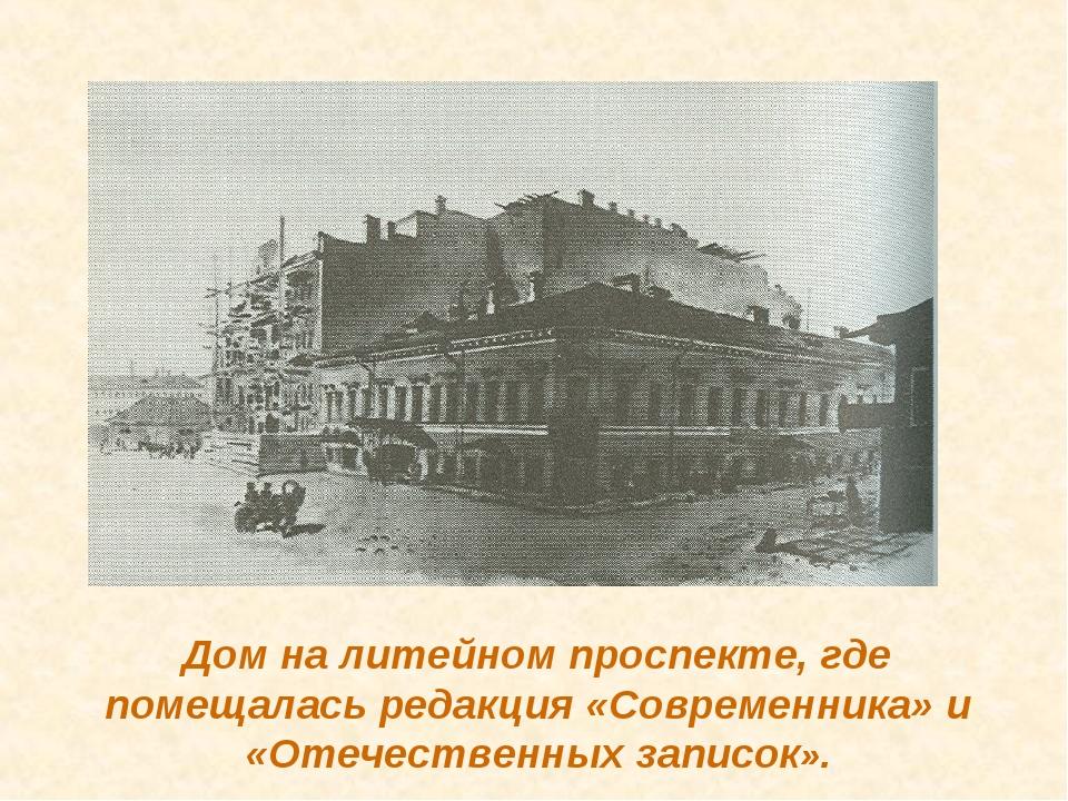Дом на литейном проспекте, где помещалась редакция «Современника» и «Отечеств...