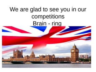 We are glad to see you in our competitions Brain - ring