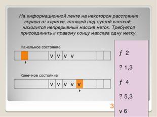 Начальное состояние Задание 2. 1 → 2 2 ? 1,3 3 → 4 4 ? 5,3 5 v 6 6 ! На инфор