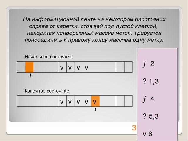 Начальное состояние Задание 2. 1 → 2 2 ? 1,3 3 → 4 4 ? 5,3 5 v 6 6 ! На инфор...