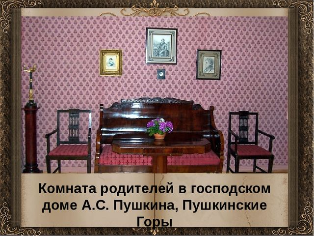 Комната родителей в господском доме А.С. Пушкина, Пушкинские Горы