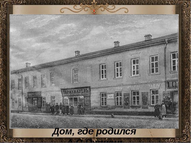 Дом, где родился А.С.Пушкин