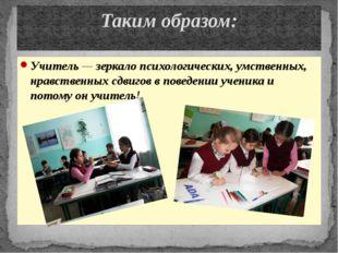 Учитель — зеркало психологических, умственных, нравственных сдвигов в поведен