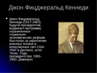 Джон Фицджеральд Кеннеди Джон Фицджеральд Кеннеди (1917-1963). Будучи президе