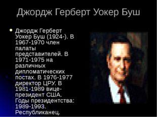 Джордж Герберт Уокер Буш Джордж Герберт Уокер Буш (1924-). В 1967-1970 член п