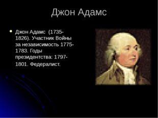 Джон Адамс Джон Адамс (1735-1826). Участник Войны за независимость 1775-1783.