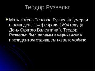 Теодор Рузвельт Мать и жена Теодора Рузвельта умерли в один день, 14 февраля