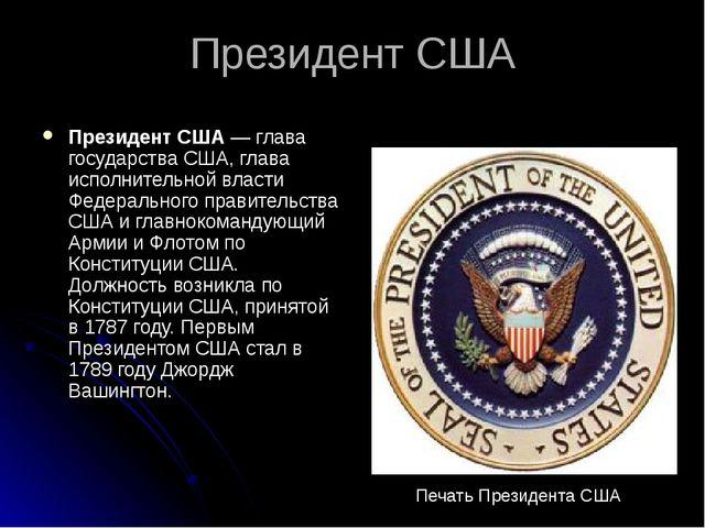 Президент США Президент США — глава государства США, глава исполнительной вла...