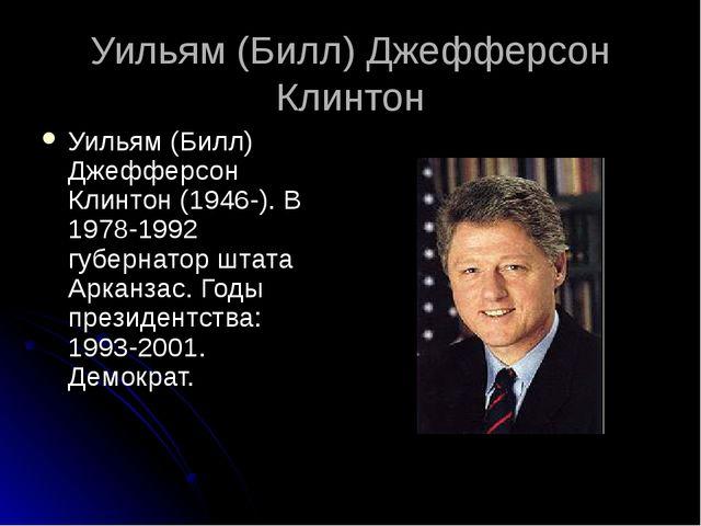 Уильям (Билл) Джефферсон Клинтон Уильям (Билл) Джефферсон Клинтон (1946-). В...