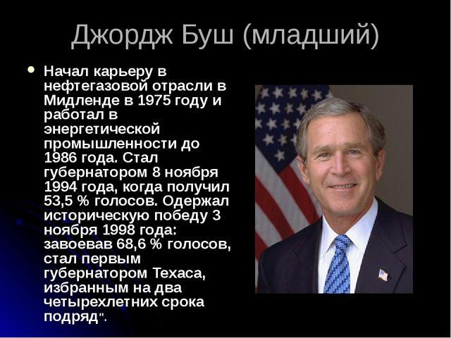 Джордж Буш (младший) Начал карьеру в нефтегазовой отрасли в Мидленде в 1975 г...