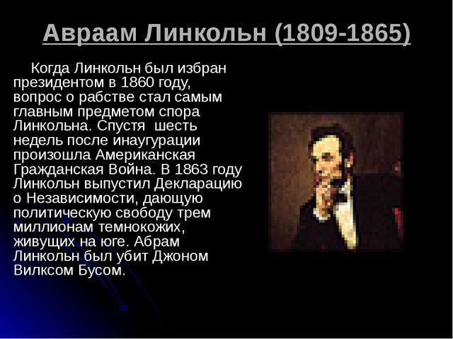 Авраам Линкольн (1809-1865) Когда Линкольн был избран президентом в 1860 году...