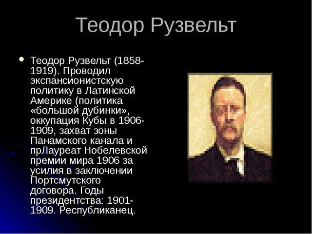 Теодор Рузвельт Теодор Рузвельт (1858-1919). Проводил экспансионистскую полит...
