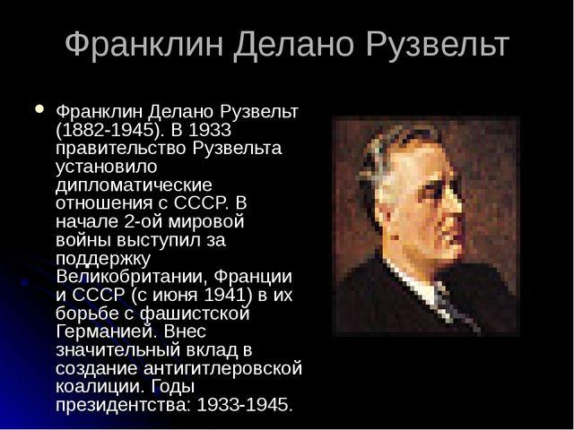 Франклин Делано Рузвельт Франклин Делано Рузвельт (1882-1945). В 1933 правите...