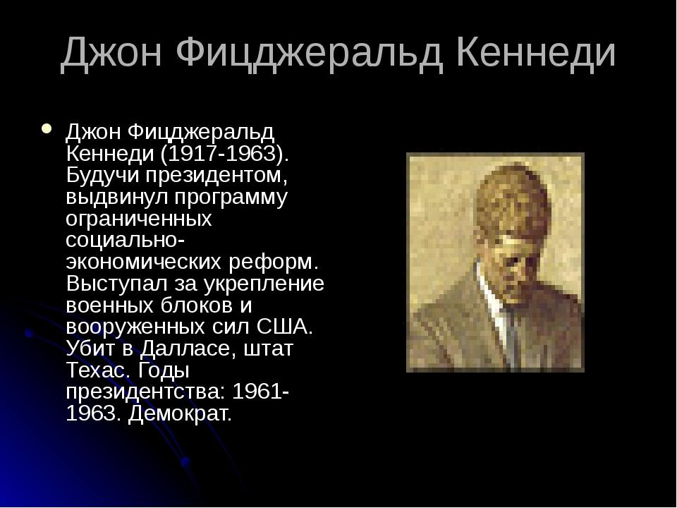 Джон Фицджеральд Кеннеди Джон Фицджеральд Кеннеди (1917-1963). Будучи президе...