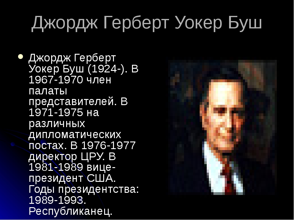 Джордж Герберт Уокер Буш Джордж Герберт Уокер Буш (1924-). В 1967-1970 член п...