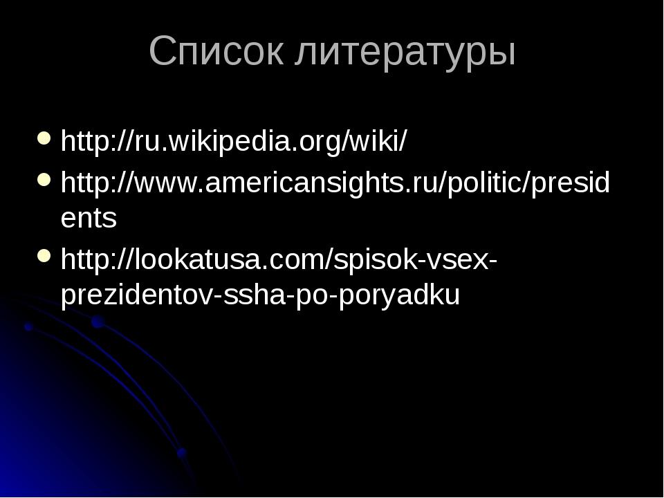 Список литературы http://ru.wikipedia.org/wiki/ http://www.americansights.ru/...
