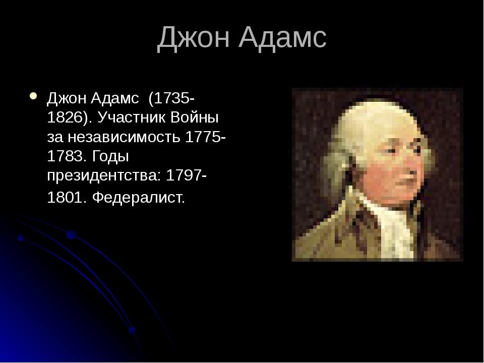 Джон Адамс Джон Адамс (1735-1826). Участник Войны за независимость 1775-1783....