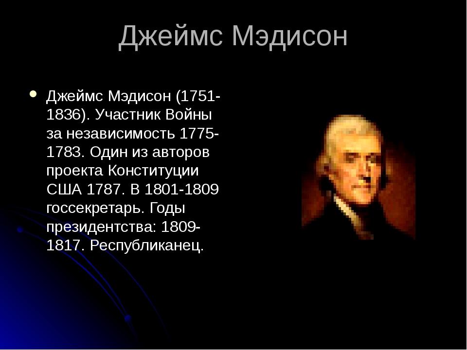 Джеймс Мэдисон Джеймс Мэдисон (1751-1836). Участник Войны за независимость 17...