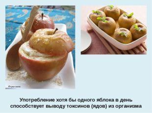 Употребление хотя бы одного яблока в день способствует выводу токсинов (ядов)