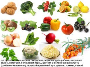 цитрусовые, киви, черная смородина, черноплодная рябина, шиповник, зелень пет