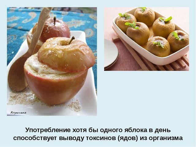 Употребление хотя бы одного яблока в день способствует выводу токсинов (ядов)...