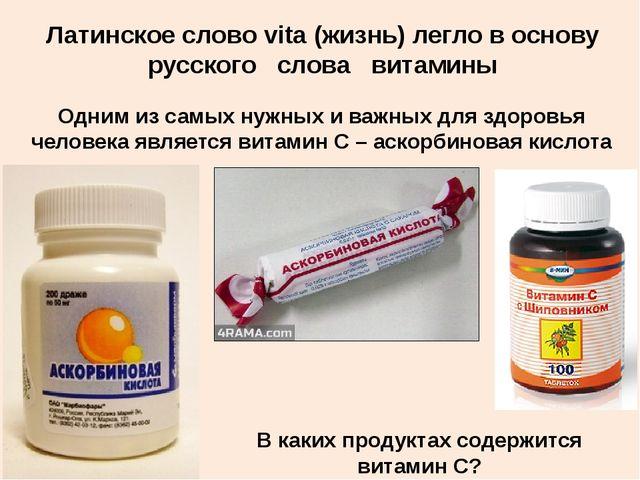 Латинское слово vita (жизнь) легло в основу русского слова витамины В каких п...