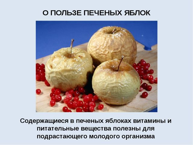 О ПОЛЬЗЕ ПЕЧЕНЫХ ЯБЛОК Содержащиеся в печеных яблоках витамины и питательные...