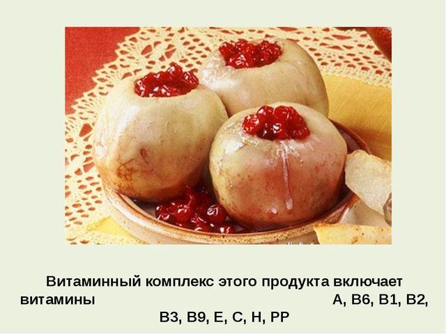 Витаминный комплекс этого продукта включает витамины A, B6, B1, B2, B3, B9, E...