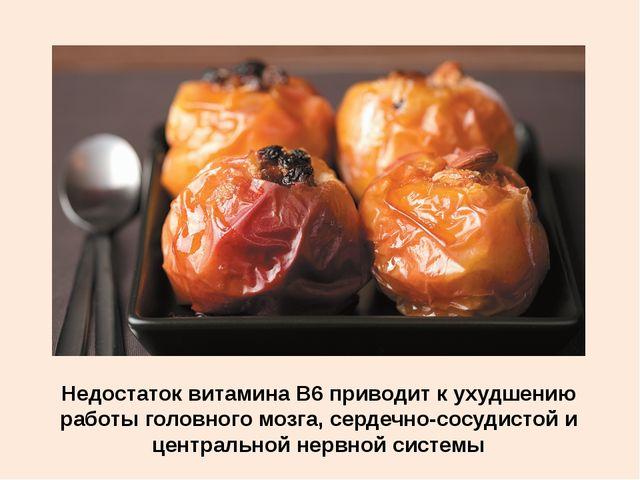 Недостаток витамина В6 приводит к ухудшению работы головного мозга, сердечно...