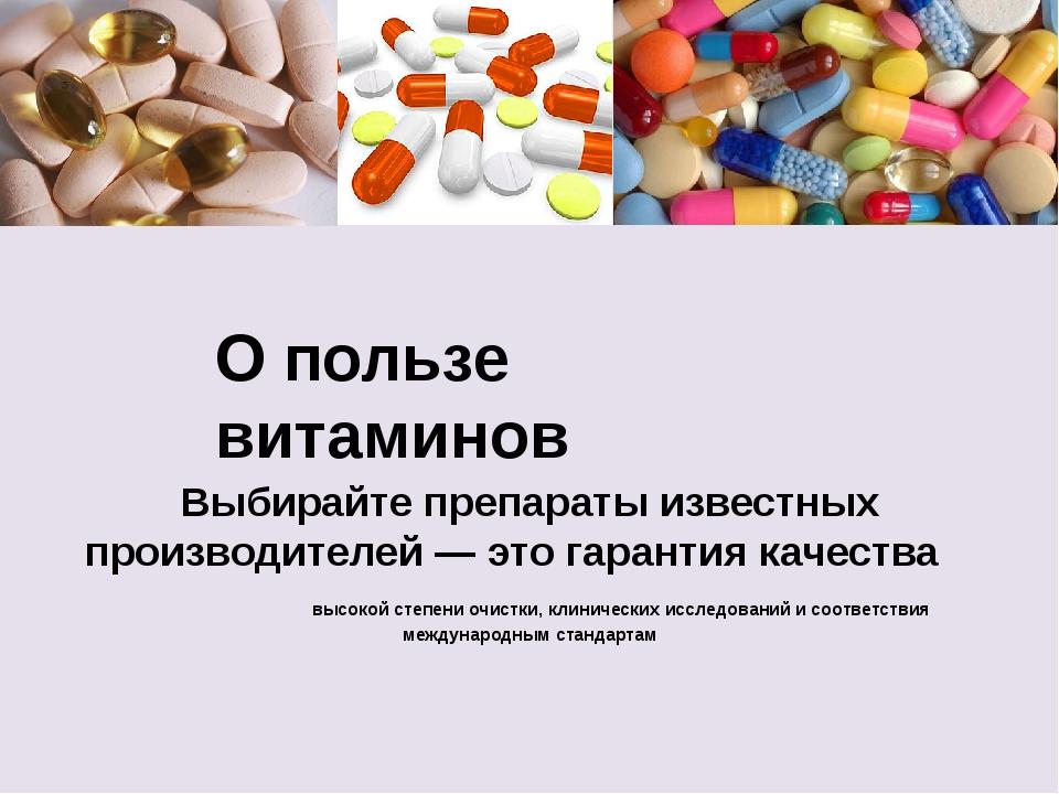 О пользе витаминов Выбирайте препараты известных производителей — это гаранти...