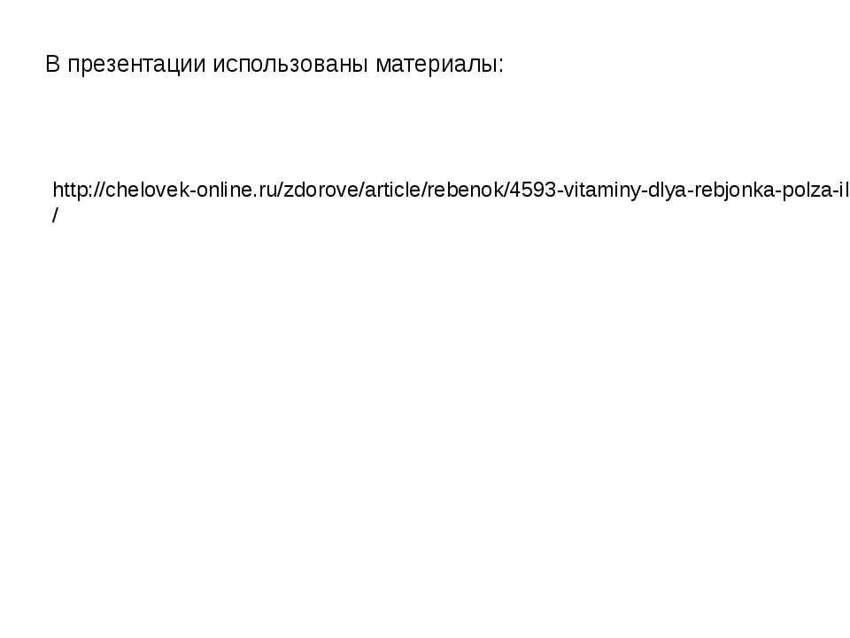 В презентации использованы материалы: http://chelovek-online.ru/zdorove/artic...